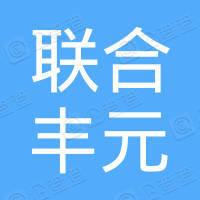 青岛联合丰元国际贸易有限公司