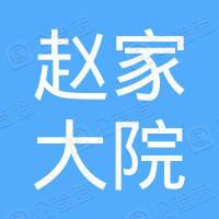 唐山市赵家大院餐饮有限公司