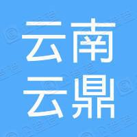 云南云鼎建设工程有限公司