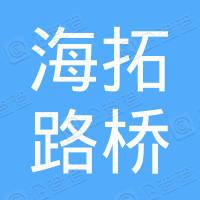 云南海拓路桥工程有限公司