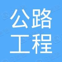 云南省公路工程监理咨询有限公司第一分公司