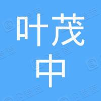 上海叶茂中营销策划有限公司