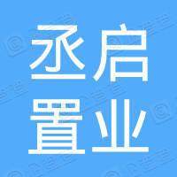 芜湖丞启置业有限公司