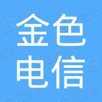 嫩江县金色电信营业厅庆丰店