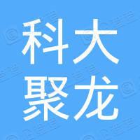 辽宁科大聚龙集团科技有限公司
