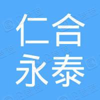 阿拉善盟仁合永泰金属钙业有限公司