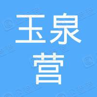 北京市玉泉营花卉市场有限公司
