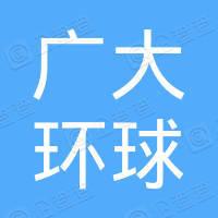邵阳市广大环球贸易有限公司