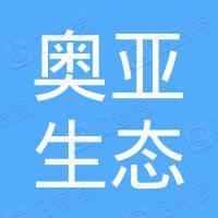 深圳市奥亚生态科技有限公司