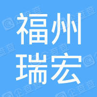 福州瑞宏信息技术有限公司
