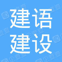云南建语建设工程有限公司