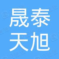 深圳市晟泰天旭投资企业(有限合伙)
