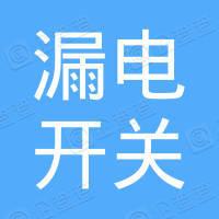 杭州漏电开关有限公司