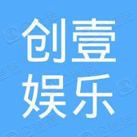 深圳市創壹娛樂文化管理有限公司