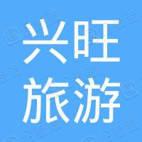 醴陵市兴旺旅游开发有限公司