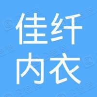 广州市白云区佳纤内衣店
