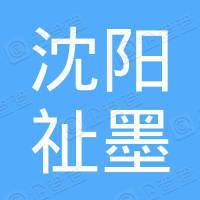 沈阳祉墨文化传媒有限公司