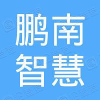 江西鹏南智慧物联科技有限公司