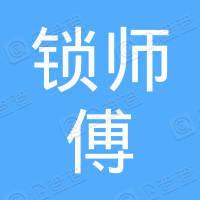 锁师傅(广州)开锁有限公司