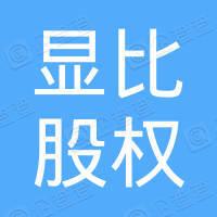 东营市显比股权投资基金合伙企业(有限合伙)
