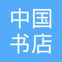 中国书店有限责任公司旧书收售部