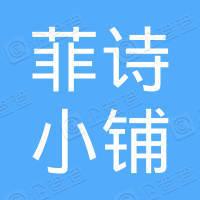 菲诗小铺(上海)化妆品销售有限公司天津滨江道店