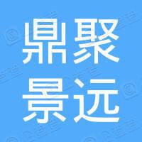 杭州鼎聚景远创业投资合伙企业(有限合伙)