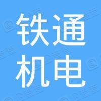 哈尔滨铁通机电设备有限公司