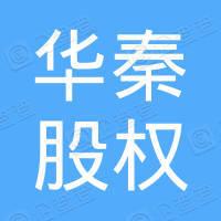 华秦(北京)股权投资基金管理有限公司