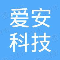 广州市爱安科技合伙企业(有限合伙)