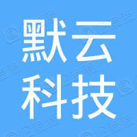 杭州默云科技合伙企业(有限合伙)