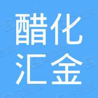 苏州醋化汇金股权投资合伙企业(有限合伙)