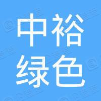深圳中裕绿色生态科技有限公司