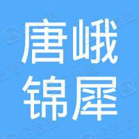 杭州唐峨锦犀投资合伙企业(有限合伙)