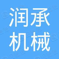 禄丰润承机械租赁有限公司
