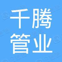 广西千腾管业有限公司