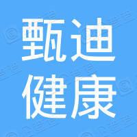 浙江甄迪网络科技有限公司