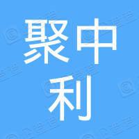 深圳市聚中利实业投资合伙企业(有限合伙)