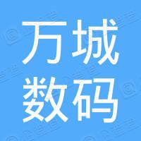 福州万城数码科技有限公司