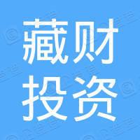 西藏藏财投资合伙企业(有限合伙)