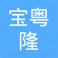 重庆宝粤隆商贸有限公司