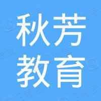 亳州市秋芳教育信息咨询有限公司
