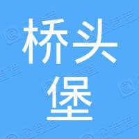 陕西桥头堡科技有限公司