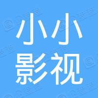 深圳市小小影视有限公司