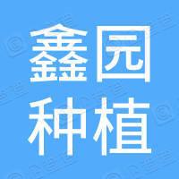东源县蓝口镇鑫园种植场