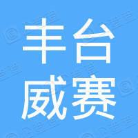 北京丰台威赛金属材料供应公司