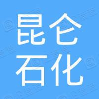 贵州昆仑石化有限公司