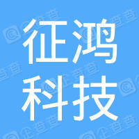 深圳市征鸿科技有限公司
