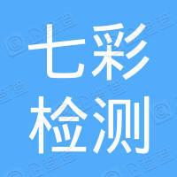 深圳市七彩检测技术有限公司