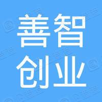 嘉善县善智创业投资有限公司